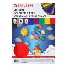 Бумага цветная зеркальная А4, 8 листов, 8 цветов, 210х297мм