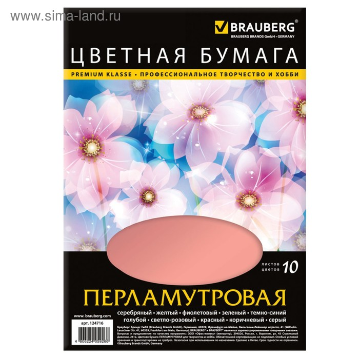 Бумага цветная А4, 10 листов, 10 цветов, перломутровая, 210х297мм, 80 г/м