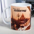 Кружка с сублимацией «Санкт Петербург. Город-герой», 300 мл