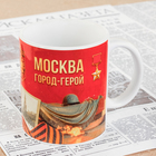 Кружка с сублимацией, город-герой «Москва», 300 мл