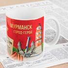 """Кружка с сублимацией """"Мурманск. Город-герой """""""