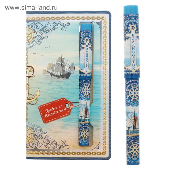 """Сувенирная ручка в открытке """"Владивосток"""""""