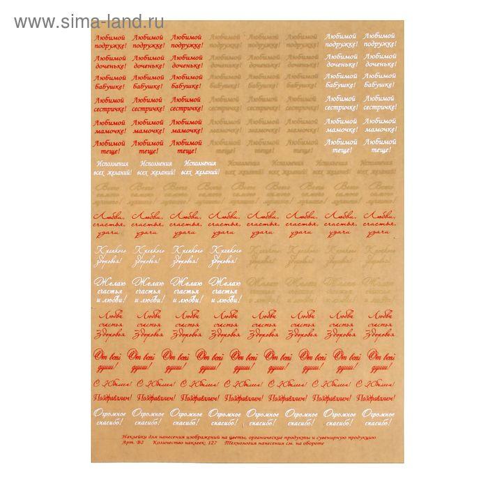 """Наклейки на цветы """"Поздравительные надписи"""" 127 наклеек на листе А4 (В 2/1)"""