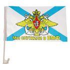 """Флаг автомобильный """"Мы служили в ВМФ"""", 2 шт."""
