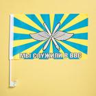 """Флаг автомобильный """"Мы служили в ВВС"""", 2 шт."""