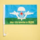 """Флаг автомобильный """"Мы служили в ВДВ"""", 2 шт."""