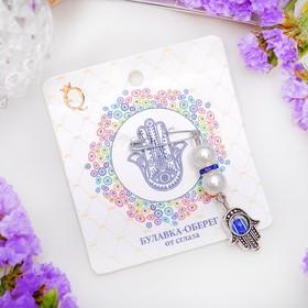 Булавка-оберег 'Рука Хамса с жемчужинами', 2 см, цвет бело-синий в серебре Ош