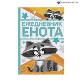 """Ежедневник  """"Ежедневник енота"""", А5, 80 листов"""