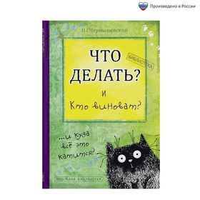 """Ежедневник  """"Что делать и кто виноват?"""", А5, 80 листов"""