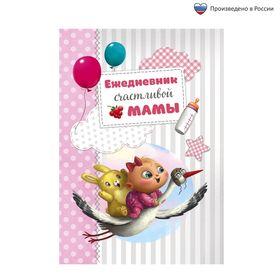 Ежедневник  'Ежедневник счастливой мамы', А5, 80 листов Ош