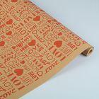 """Бумага упаковочная крафт """"Love"""" красный на коричневом, 70 см х 8,5 м"""