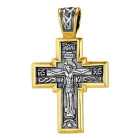 Крест нательный, посеребрение, позолота Ош