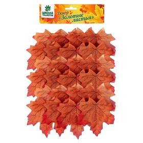 """Декор """"Кленовый лист"""", набор 50 шт, коричнево-красный цвет"""