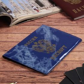 Обложка для паспорта, глянцевая, цвет синий Ош