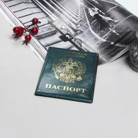Обложка для паспорта, глянцевая, цвет зелёный Ош