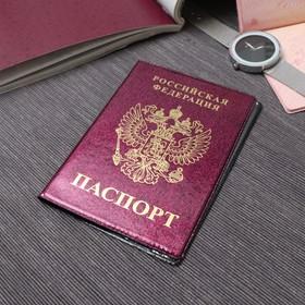 Обложка для паспорта, глянцевая, цвет бордовый