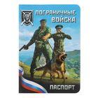 """Обложка для паспорта """"Пограничные войска"""""""