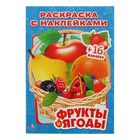 """Раскраска с наклейками """"Фрукты и ягоды"""""""