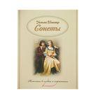 """Классика в словах и картинках """"Сонеты"""". Автор: Уильям Шекспир"""