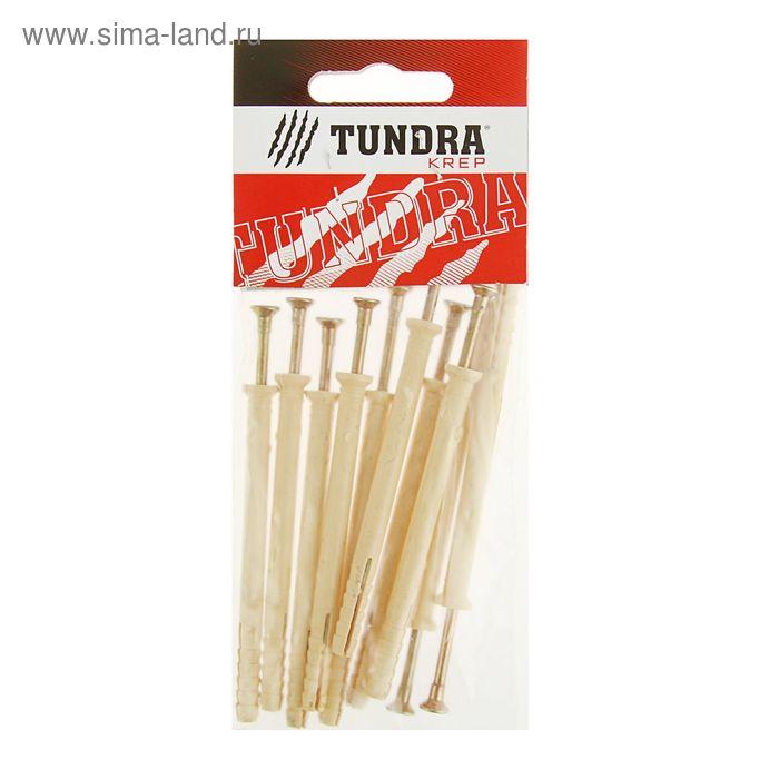 Дюбель-гвоздь TUNDRA krep, 6К80, потайная манжета, нейлон, в пакете 10 шт.