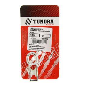 Блок для троса, одинарный TUNDRA krep, оцинкованный, нейлоновый шкив, 15 мм