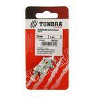 Зажим дугообразный DIN 741 TUNDRA krep, 3 мм, в упаковке 2 шт.