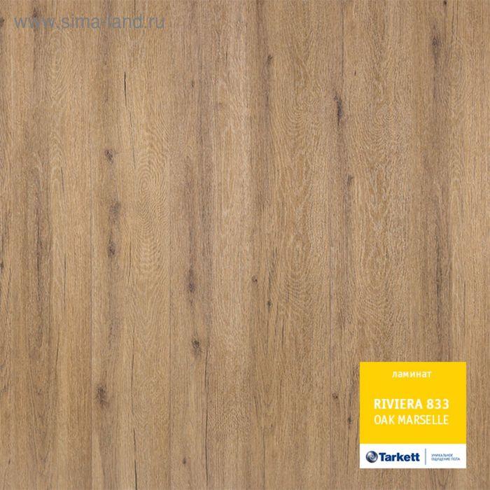 Ламинат Tarkett Riviera, дуб марсель, 33 класс, 8 мм