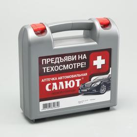 Автомобильная аптечка первой помощи 'Салют', состав по приказу №697н Ош