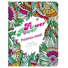 Flower Power Ош