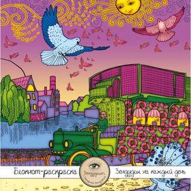 Блокнот-раскраска для взрослых: Путешествие во сне. Голубиная почта Ош