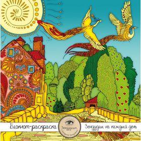 Блокнот-раскраска для взрослых: Путешествие во сне. Птицы счастья Ош