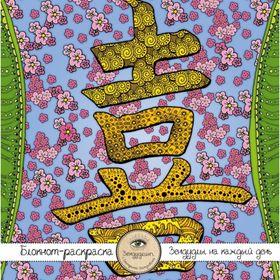 Блокнот-раскраска для взрослых: Япония. Иероглиф 'Любовь' Ош