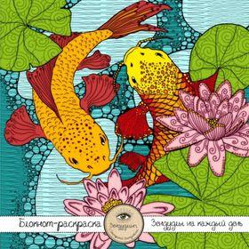 Блокнот-раскраска для взрослых: Япония. Карпы Кои Ош