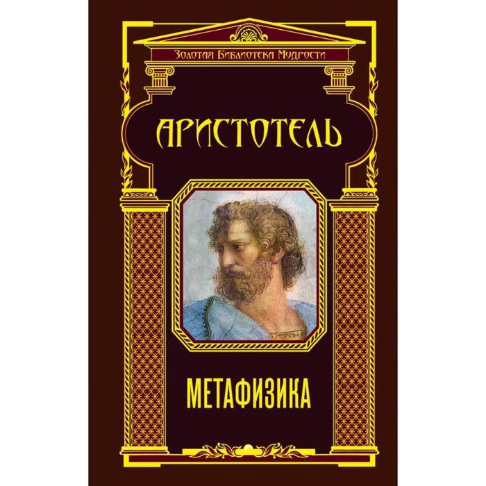 Метафизика (ЗБМ)