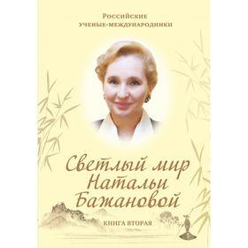 Светлый мир Натальи Бажановой. Книга вторая Ош