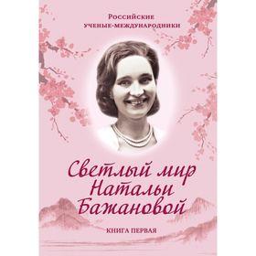 Светлый мир Натальи Бажановой. Книга первая Ош
