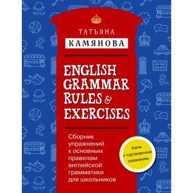 Сборник упражнений к основным правилам английской грамматики для школьников с ключами = English Grammar Rules & Exercises Ош