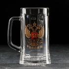 """Кружка пивная 330 мл """"Герб России"""""""