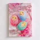 Набор для декорирования яиц «Просто! Быстро», микс № 2, 5 видов