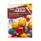 Набор для окрашивания яиц «Пищевые лаки», микс 2 вида