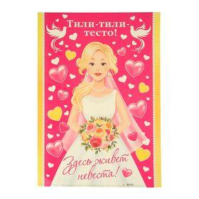 """Плакат """"Свадебный. Тили-тили-тесто,  здесь живет невеста!"""" А2"""