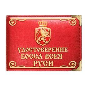 """Удостоверение  """"Босса всея Руси"""", 10х7,5 см"""