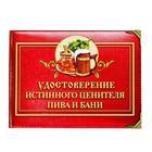 """Удостоверение """"Истинного ценителя пива и бани"""""""
