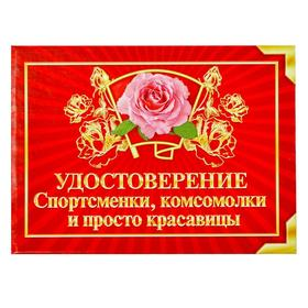 """Удостоверение """"Спортсменки, комсомолки и просто красавицы"""""""