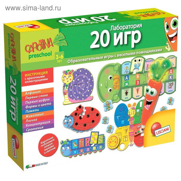 """Настольная игра """"Лаборатория 20 игр"""", с интерактивной морковкой"""
