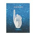 Дневник для 1-11 класса, твердая обложка HandsBook, 40 листов
