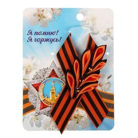Значок с фигурной лентой 'День Победы' Ош