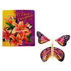 """Летающая бабочка в открытке """"С днём рождения"""""""