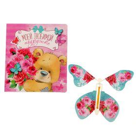 """Летающая бабочка в открытке """"Моей любимой подружке"""""""