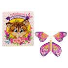 """Летающая бабочка в открытке """"Любимой доченьке"""""""